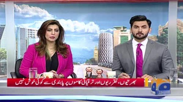 Bhartiyon par Pabandi - Geo Pakistan