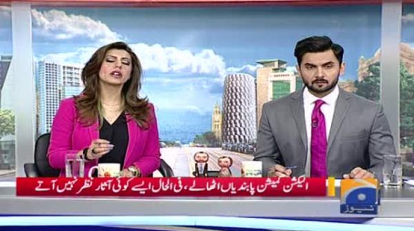 Election Commission Ke Pass Pabandiyon Ka Ikhtiyar Kahan Se Aya - Geo Pakistan