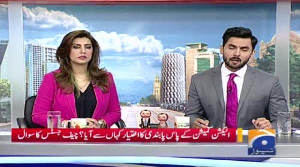 Election Commission Pabandiyon Par Amal-Daramad Karwa Payega? - Geo Pakistan