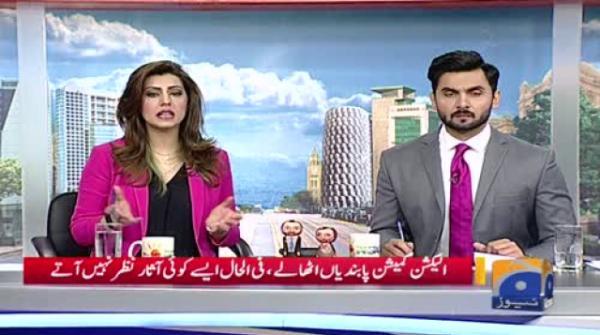 Election Commission Aur Budget - Geo Pakistan