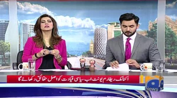 Wizarat-e-Khazana Ki Report - Geo Pakistan