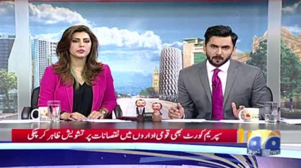 Profit Maazi Ka Qissa - Geo Pakistan