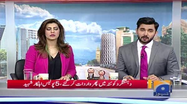 Quetta Main Khudkhush Hamla - Geo Pakistan