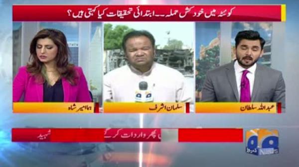 Khudkush Hamley Mein Zakhmi Ehalkaar - Geo Pakistan