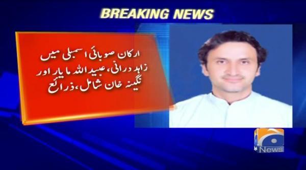News Alert: PTI Kay 3 Subaee Arkaan Ki PPP Main Shamuliyat Ka Imkaan. Geo News