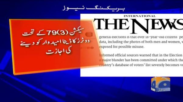 News Alert: Election Act 2017 Main Bari Khami Ka Inkishaaf. Geo News
