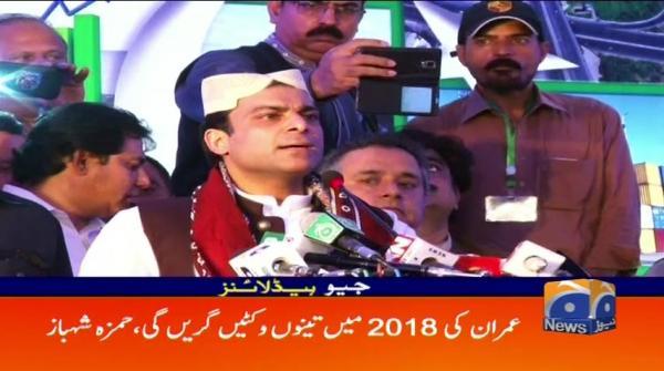 Geo Headlines - 05 PM - 26 April 2018