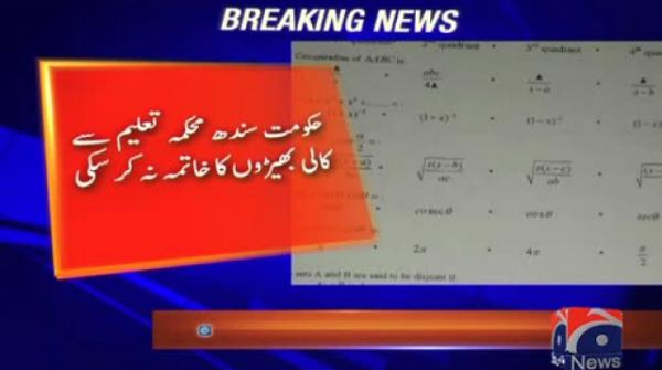 Intermediate mathematics paper leaked 10 minutes before exam in Karachi