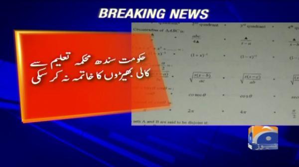 News Alert: Subay Kay Mukhtalif Shaheron Main Waqat Se Phelay Paper Out. Geo News