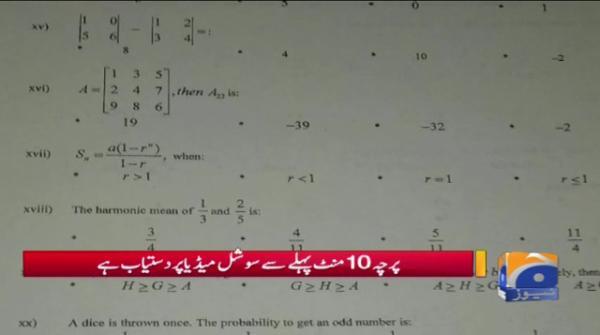 Intermediate Ke Imtehanat - Geo Pakistan