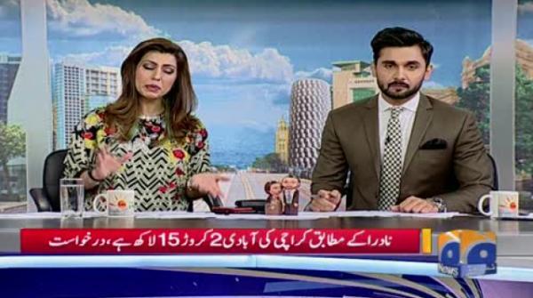 PSP Ne Mardam Shumari Ke Nataij Badalwanay Ki Than Li - Geo Pakistan
