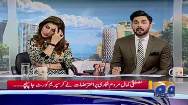 Mustafa Kamal Ke Mardam Shumari Par Etarazaat - Geo Pakistan