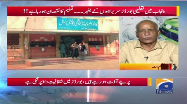 Punjab Main Taleemi Board Sarbarahon Ke Bagair - Geo Pakistan