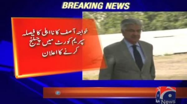 Asif to challenge decision in Supreme Court
