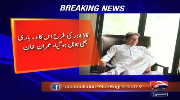 Another 'darbari' of the godfather disqualified: Imran Khan