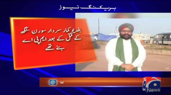 PTI leader Baldev Kumar acquitted in Soran Singh murder case