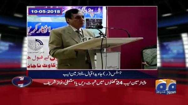 Aaj Shahzeb Khanzada Kay Sath - 10-May-2018