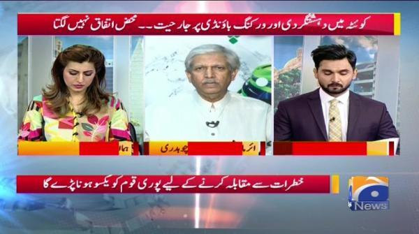 Geo Pakistan - 19 May 2018