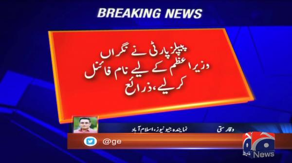 PPP finalize Zaka Ashraf, Jalil Abbas Jilani for caretaker PM