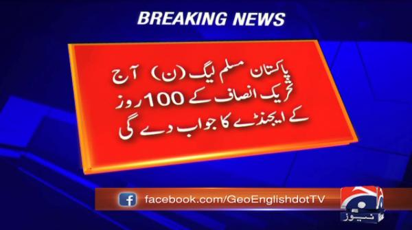 PML-N to respond to PTI's 100-day plan