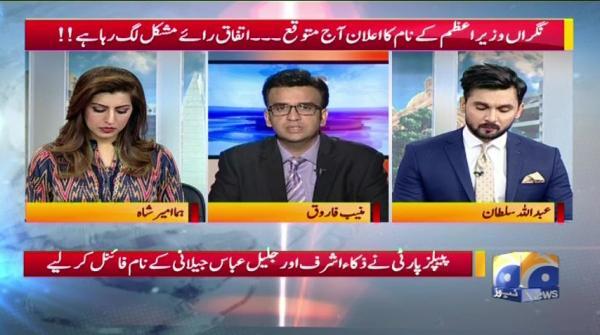 Geo Pakistan 22-May-2018
