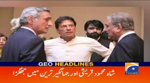 Geo Headlines - 11 PM - 22 May 2018
