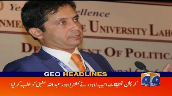 Geo Headlines - 08 AM - 23 May 2018