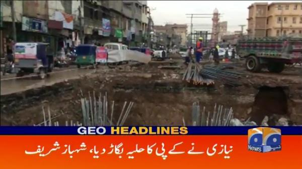 Geo Headlines - 01 AM - 24 May 2018
