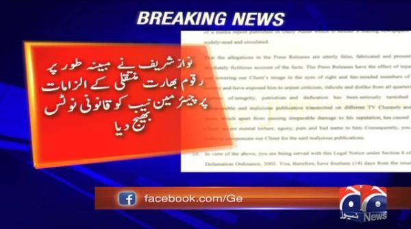 Nawaz Sharif serves legal notice to NAB chief