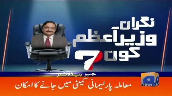 Geo Headlines - 12 AM - 25 May 2018