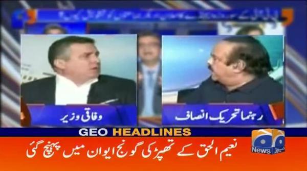 Geo Headlines - 01 AM - 25 May 2018