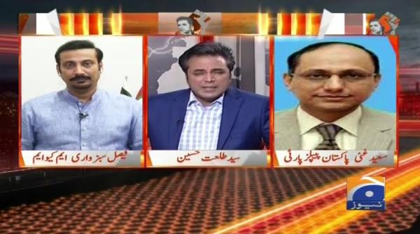 Naya Pakistan - 25 May 2018