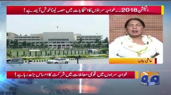 Geo Pakistan - 26 May 2018