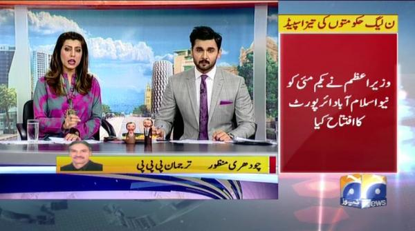 Geo Pakistan 27-May-2018