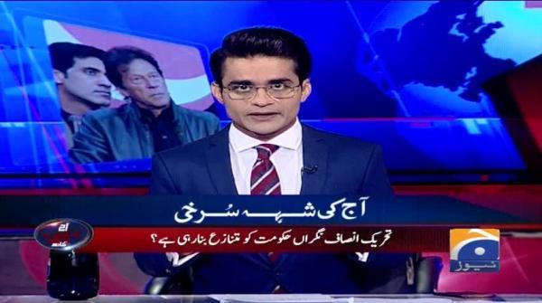 Aaj Shahzeb Khanzada Kay Sath - 30 May 2018