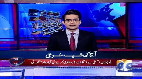 Aaj Shahzeb Khanzada Kay Sath - 01 June 2018