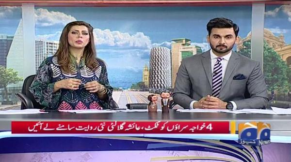 Geo Pakistan 06-June-2018