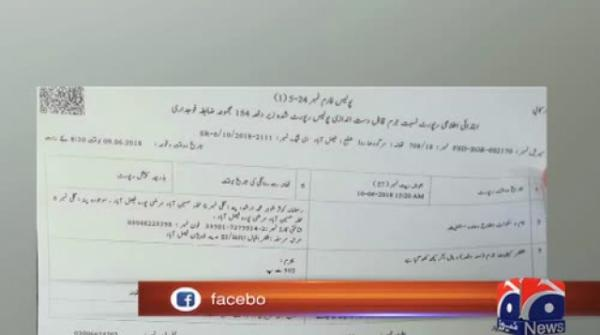 Geo News obtains CCTV footage of Faisalabad girl killed for refusing marriage