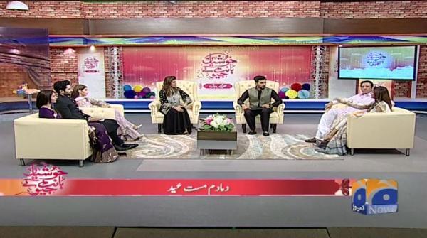 Geo Pakistan 17-June-2018