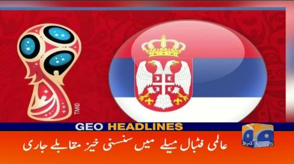 Geo Headlines - 05 PM - 17 June 2018