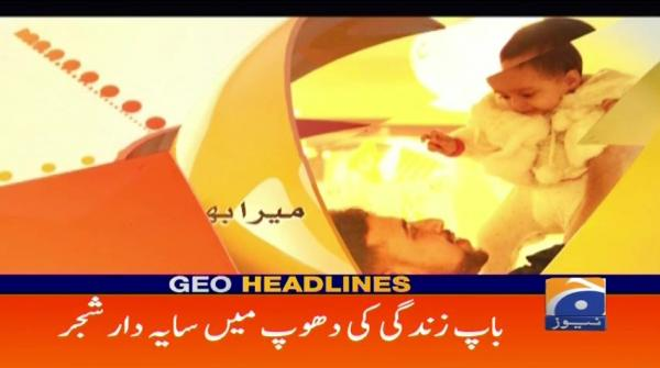 Geo Headlines - 06 PM - 17 June 2018
