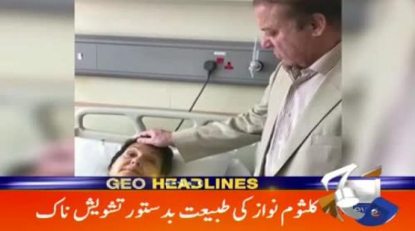Geo Headlines - 08 PM - 17 June 2018
