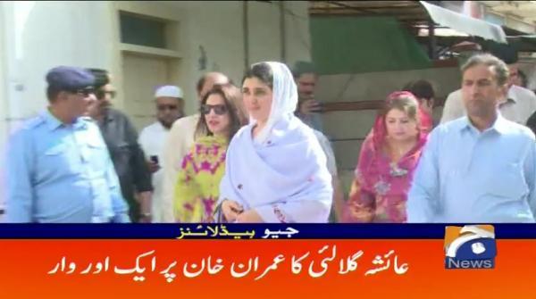 Geo Headlines - 09 PM - 18 June 2018