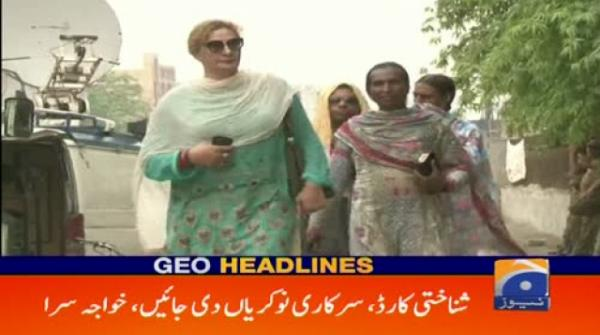Geo Headlines - 12 PM - 18 June 2018