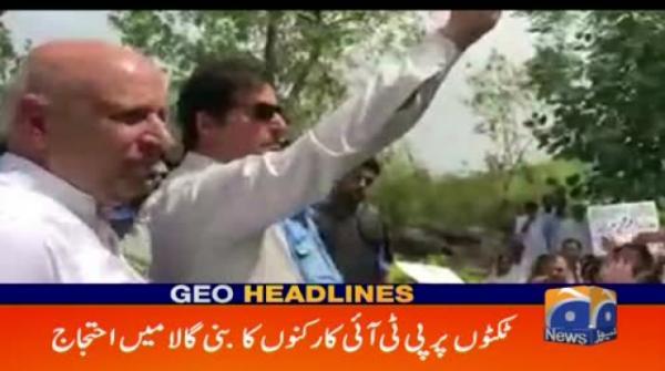 Geo Headlines - 07 PM - 18 June 2018