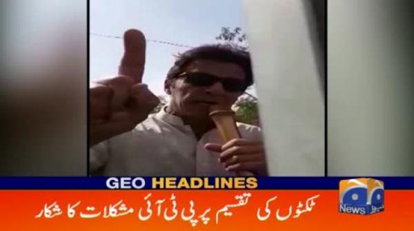 Geo Headlines - 10 PM - 18 June 2018