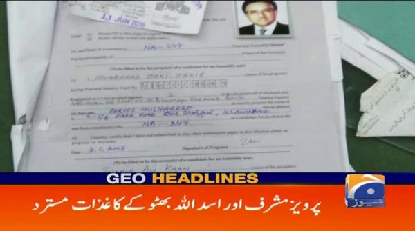 Geo Headlines - 09 PM - 19 June 2018