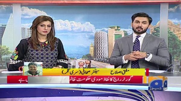 Geo Pakistan 20-June-2018