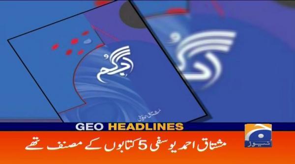 Geo Headlines - 10 PM - 20 June 2018