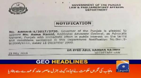 Geo Headlines - 02 PM - 20 June 2018